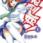 Descargar Maken-ki! [124/124] [Manga] PDF – (Mega/Mf)