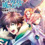 Descargar Tate no Yuusha no Nariagari [66/??] [Manga] PDF – (Mega/Mf)