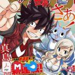 Descargar Edens Zero [139/??] [Manga] PDF – (Mega/Mf)