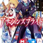 Descargar Assassin's Pride [34/??] [Manga] PDF – (Mega/Mf)