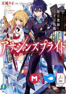Descargar Assassin's Pride manga pdf en español por mega y mediafire 1 link