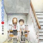 Descargar Karakai Jouzu no Takagi-san [126/???] [Manga] PDF – (Mega/Mf)