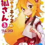 Descargar Sewayaki Kitsune no Senko-san [55/??] [Manga] PDF – (Mega/Mf)