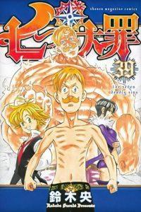 Descargar Nanatsu no Taizai manga pdf en español por mega y mediafire 1 link