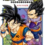 Descargar Dragon Ball Super [64/??] [Manga] PDF – (Mega/Mf)