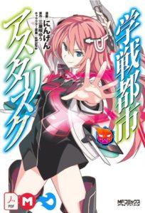 Descargar Gakusen Toshi Asterisk manga pdf en español por mega y mediafire
