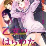 Descargar Otome no Harawata Hoshi no Iro [05/??] [Manga] PDF – (Mega/Mf/Drive)