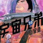 Descargar Uchuu Kyoudai [315/??] [Manga] PDF – (Mega/Mf/Drive)