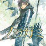 Descargar Noragami [92.50/??] [Manga] PDF – (Mega/Mf)