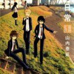 Descargar Danshi Koukousei no Nichijou [107/107] [Manga] PDF – (Mega/Mf/Drive)