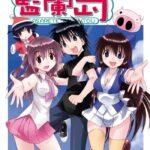Descargar Nagasarete Airantou [161/??] [Manga] PDF – (Mega/Mf)
