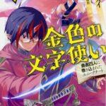 Descargar Konjiki no Word Master [64/??] [Manga] PDF – (Mega/Mf)