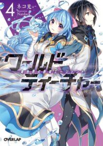 Descargar World Teacher: Isekaishiki Kyouiku Agent manga pdf en español por mega y mediafire