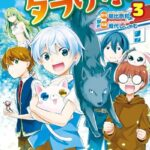 Descargar Tensei Ouji wa Daraketai [26/26] [Manga] PDF – (Mega/Mf)