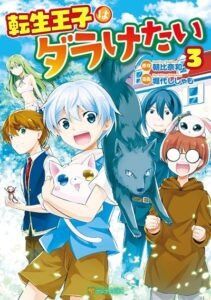Descargar Tensei Ouji wa Daraketai manga pdf en español por mega y mediafire