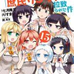 "Descargar Ore ga Ojousama Gakkou ni ""Shomin Sample"" [81/81] [Manga] PDF – (Mega/Mf)"