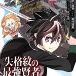 Descargar Shikkaku Mon no Saikyou Kenja [40/??] [Manga] PDF – (Mega/Mf)