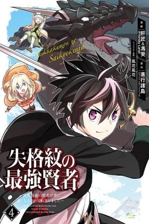 Descargar Shikkaku Mon no Saikyou Kenja manga pdf en español por mega y mediafire
