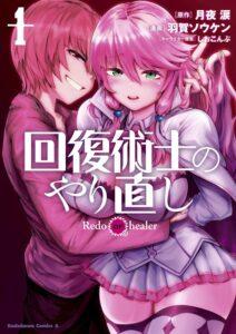 Descargar Kaifuku Jutsushi no Yarinaoshi manga pdf en español por mega y mediafire