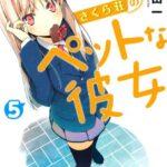 Descargar Sakurasou No Pet Na Kanojo [20/??] [Manga] PDF – (Mega/Mf)