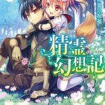 Descargar Seirei Gensouki (Minazuki Futago) [28/??] [Manga] PDF – (Mega/Mf)