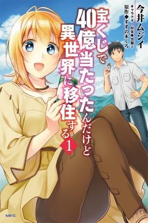 Descargar Takarakuji de 40-oku Atattandakedo manga pdf en español por mega y mediafire