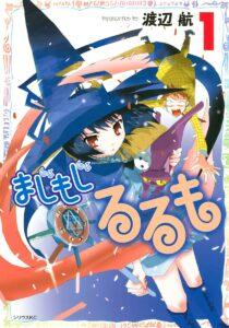 Descargar Majimoji Rurumo manga pdf en español por mega y mediafire