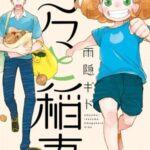 Descargar Amaama to Inazuma [50/??] [Manga] PDF – (Mega/Mf)