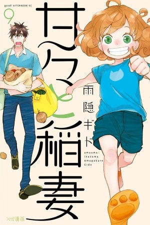 Descargar Amaama to Inazuma manga pdf en español por mega y mediafire
