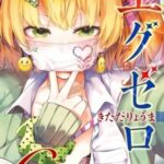 Descargar Dokyuu Hentai HxEros [31/??] [Manga] PDF – (Drive/Mf)