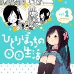 Descargar Hitoribocchi no OO Seikatsu [99/??] [Manga] PDF – (Mega/Mf)