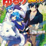 Descargar Isekai Yururi Kikou – Kosodateshinagara Boukensha Shimasu [26/??] [Manga] PDF – (Mega/Mf)