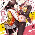Descargar Pashiri na Boku to Koisuru Banchou [64/??] [Manga] PDF – (Mega/Mf)