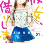 Descargar Kanojo, Okarishimasu [157/??] [Manga] PDF – (Mega/Mf)