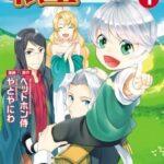 Descargar Tensei shichatta yo (Iya, Gomen) [31/??] [Manga] PDF – (Mega/Mf)