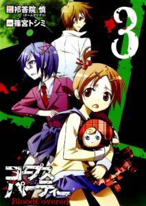 Descargar Corpse Party: Blood Covered manga pdf en español por mega y mediafire