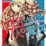 Descargar Yamada-kun to nana-nin no Majo [243/243] [Manga] PDF – (Mega/Mf)
