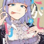Descargar Dagashi Kashi [155/??] [Manga] PDF – (Mega/Mf)