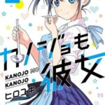 Descargar Kanojo mo Kanojo [33/??] [Manga] PDF – (Mega/Mf)