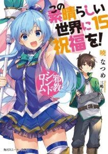 Descargar Kono Subarashii Sekai ni Shukufuku wo! manga pdf en español por mega y mediafire