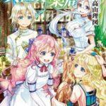 Descargar Isekai Yakkyoku [25/??] [Manga] PDF – (Mega/Mf)