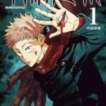 Descargar Jujutsu Kaisen [146/??] [Manga] PDF – (Mega/Mf)