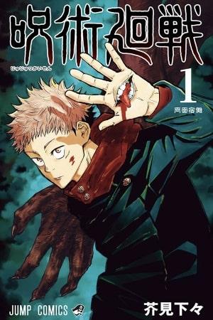 Descargar Jujutsu Kaisen manga en pdf por mega y mediafire