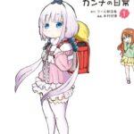 Descargar Kobayashi-san Chi no Maid Dragon: Kanna no Nichijou [52/??] [Manga] PDF – (Mega/Mf)