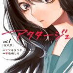 Descargar Act Age [123/123] [Manga] PDF – (Mega/Mf)
