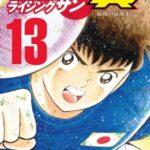 Descargar Captain Tsubasa: Rising Sun [111/??] [Manga] PDF – (Mega/Mf)