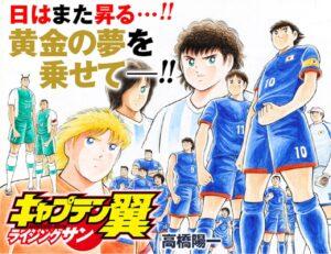 Descargar Captain Tsubasa: Rising Sun manga pdf en español por mega y mediafire