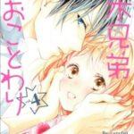 Descargar Kamiki Kyoudai Okotowari [24/24] [Manga] PDF – (Mega/Mf)