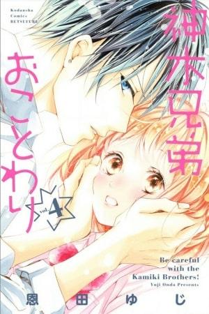 Descargar Kamiki Kyoudai Okotowari manga pdf en español por mega y mediafire