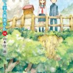 Descargar Karakai Jouzu no Takagi-san [144/???] [Manga] PDF – (Mega/Mf)